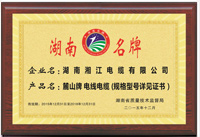 湖南省名牌牌匾