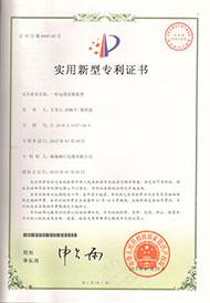 专利证书1