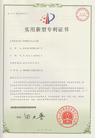 专利证书8