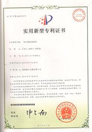 专利证书15