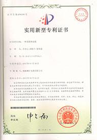 专利证书18