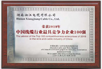 中国线缆行业最具竞争力100强企业