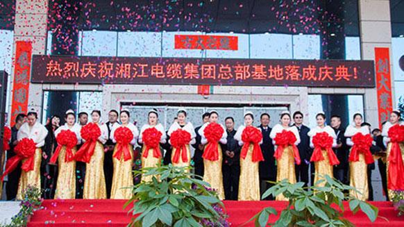 电力电缆厂湘江电缆集团总部基地落成庆典举行