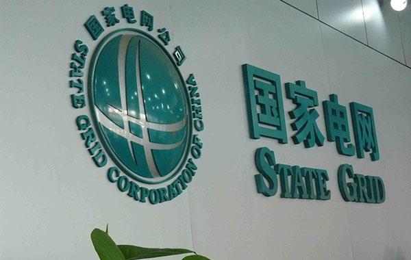 湘江高压电力万博体育app手机登录牵手国家电网湖南电力分公司