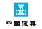中国中建设计集团有限公司