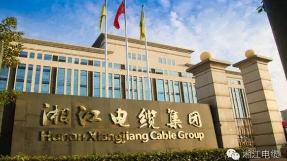 湘江电缆中标国家电网江西省电力公司2016年第二批物资集中采购项目