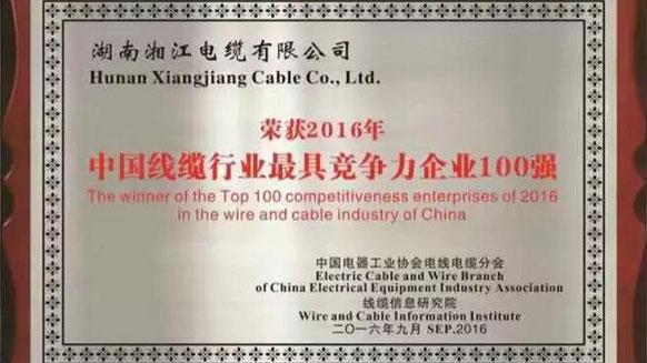 热烈祝贺湘江电缆荣获2016年中国电线电缆行业最具竞争力企业百强
