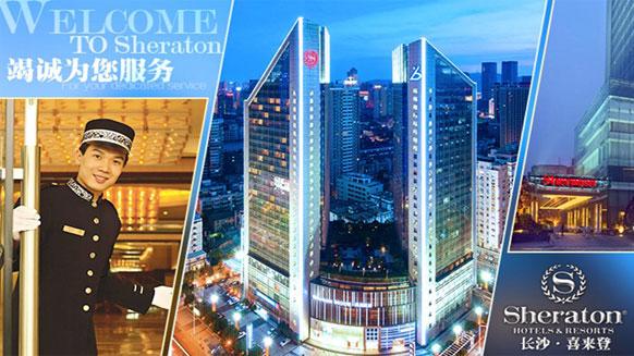 湘江万博体育app手机登录中低压电力万博体育app手机登录得到长沙运达喜来登酒店的高度美誉