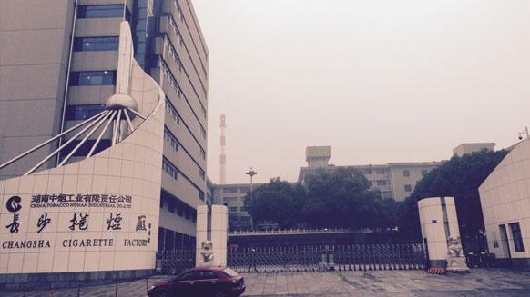 长沙卷烟厂采购湘江电缆中低压电力电缆