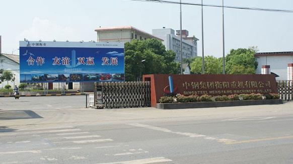 衡阳有色冶金机械厂与湘江电缆达成中低压电力电缆采购合作