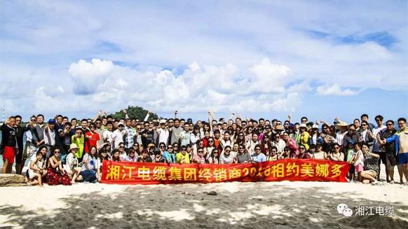 湘江电缆2018经销商会议在印尼美娜多胜利召开