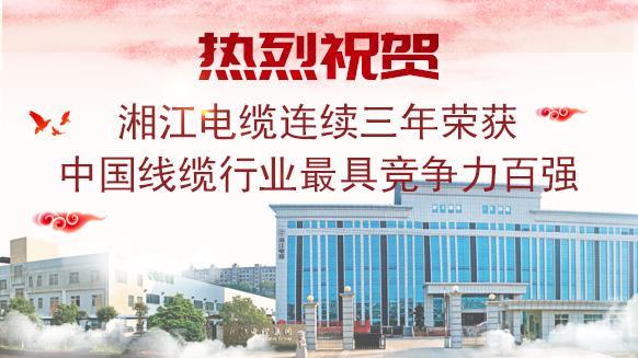 湘江电缆连续3年荣获《中国线缆行业最具竞争力百强企业》称号