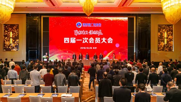 湘江电缆董事长侯少斌当选湖南省广东商会新一届会长