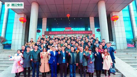 聚势合力,奋勇前行——湘江电缆2019经销商会议暨迎新年会盛大举行