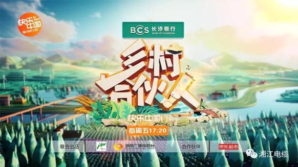 湘江电缆一企帮扶一村,与湖南卫视开启乡村的致富模式