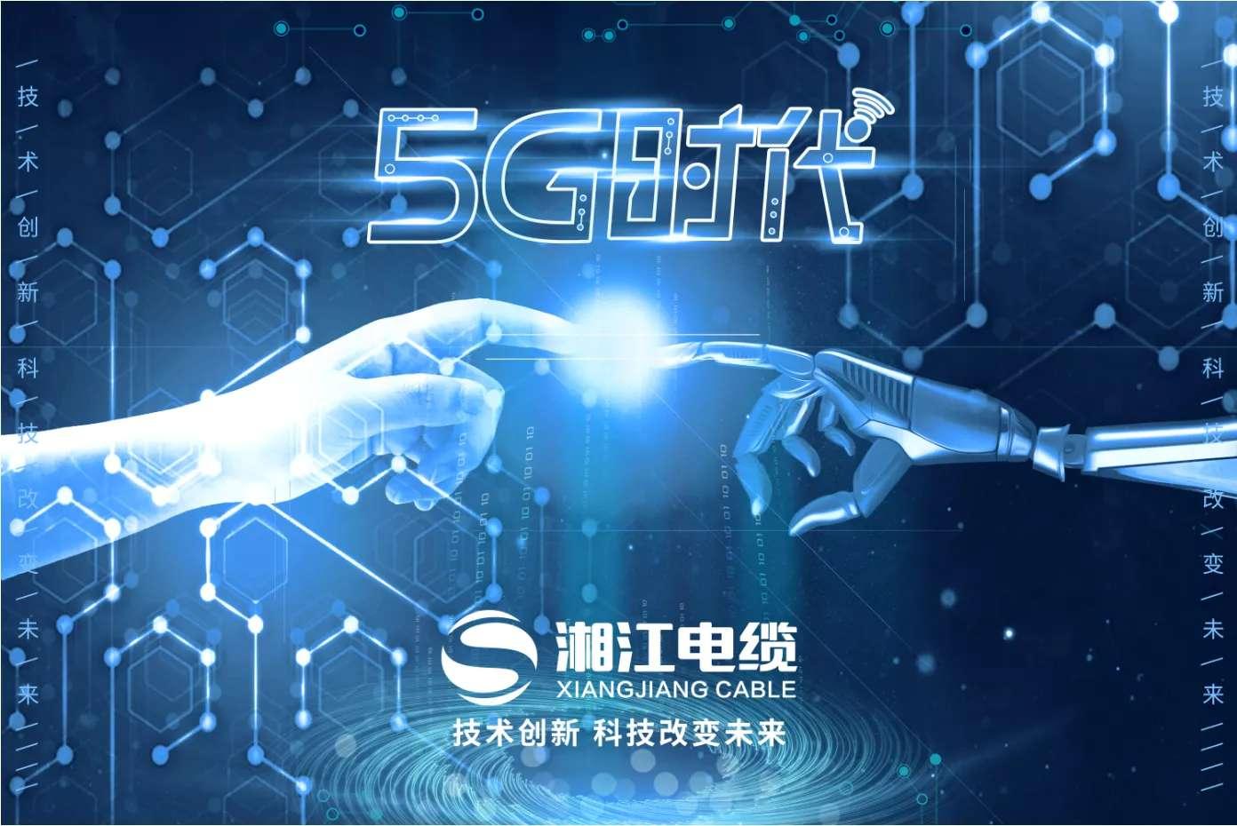 5G+工业互联网新赛道 湘江万博体育app手机登录加快数字化转型